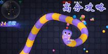 蛇蛇争霸高分攻略技巧 蛇蛇争霸怎么得高分