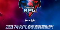 2017王者荣耀KPL春季赛赛程出炉 每周五六日准时开打