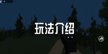 僵尸生存大战怎么玩 中文版怎么联机