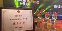 2016金手指奖颁布 联众杨庆荣膺优秀企业家