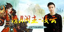 《仙灵大作战》全新英雄、符石系统震撼上线