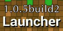 我的世界【启动器】1.0.5build2