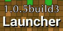 我的世界【启动器】1.0.5build3