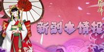 阴阳师雨女副本情报公开 3月24日正式上线