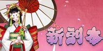 阴阳师3月24日更新公告 新增雨女副本荒川技能加强