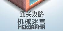 机械迷宫攻略 Mekorama视频攻略