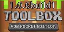 我的世界【工具盒】1.0.6build1