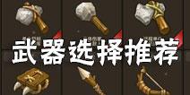 石器时代手游什么武器好 石器时代手游武器选择攻略