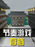 生存战争2节奏游戏存档下载 Survivalcraft 2存档分享