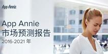 AppAnnie:2021年全球应用商店游戏收入将达1050亿美元