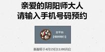 阴阳师4月15号新区预约活动开启 全平台相伴同行
