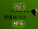 创世联盟四格漫画之节日快乐
