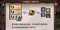 阴阳师4月8号体验服更新:荒川副本与式神委派上线