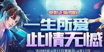 王者荣耀双面君主刘邦重做上线 4月11日不停机更新