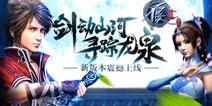 《不良人2》龙泉宝藏新版将至 江湖侠士剑动山河