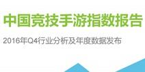 2016中国竞技手游指数报告:2016手游电竞观众日活跃用户同比增长474.8%