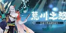 川泽荒远 阴阳师新主题版本4月15日上线