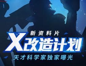 《时空猎人》X改造计划主导者神秘科学家曝光