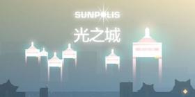 《光之城》登陆App Store  欢迎来到光影世界