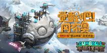 《不思议迷宫》新资料片本周上线 打造属于你的雪山神庙
