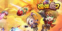 【礼包】《弹弹岛2》大金币袋、技能锁,免费领!