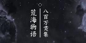 阴阳师八百万灵集 荒海物语(1)