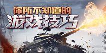 模拟战争手游《战争时刻》 高战力技巧揭秘