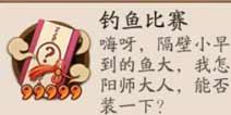 阴阳师手游钓鱼比赛