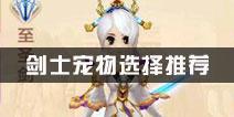 热血江湖手游剑士带什么宠物好 剑士宠物选择推荐