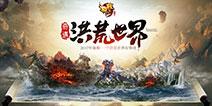 《轩辕传奇手游》暑期开启不限号测试 再造三海经大世界