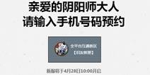 阴阳师4月28号新区预约活动开启 全平台旧朋新友