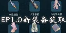 仙境传说roEP1.0新装备获取攻略 守护永恒的爱古城新装备获取途径