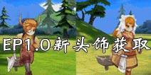 仙境传说roEP1.0新头饰介绍 守护永恒的爱古城新头饰获取攻略