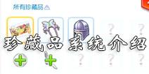 仙境传说ro珍藏品有什么用 守护永恒的爱珍藏品系统介绍