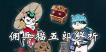仙境传说ro手游佣兵猫五郎怎么样 守护永恒的爱五郎能力怎样
