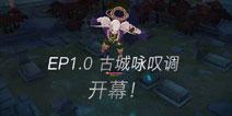 仙境传说ro手游EP1.0小技巧 EP1.0古城咏叹调要知道的一些小事
