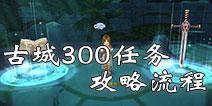 仙境传说ro古城300任务怎么接 守护永恒的爱古城300任务攻略流程