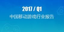 2017年Q1中国移动游戏行业报告:地方性棋牌游戏7日留存高达40%