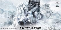 《使命召唤Online》白色巨人全新上线 军事对抗使命在召唤