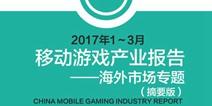 伽马数据2017年Q1月移动游戏产业报告:市场营收275.1亿,同比增长19.7%