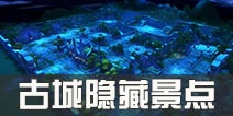 仙境传说ro古城景点位置介绍 守护永恒的爱古城拍照地点