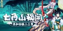 阴阳师第二十一章剧情副本曝光 七角山秘闻解锁