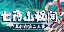 阴阳师第二十一章妖怪分布及剧情 烟烟罗吸血姬加入