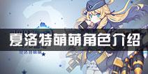 小小军姬夏洛特萌萌角色介绍 夏洛特萌萌角色资料