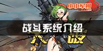 小小军姬战斗系统介绍 手动自动自由切换