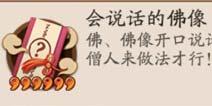 阴阳师手游会说话的佛像