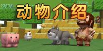 迷你世界游戏中有些什么动物