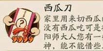 阴阳师手游西瓜刀