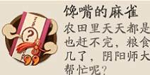 阴阳师手游馋嘴的麻雀