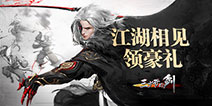 【活动】《三少爷的剑》江湖相见领豪礼!